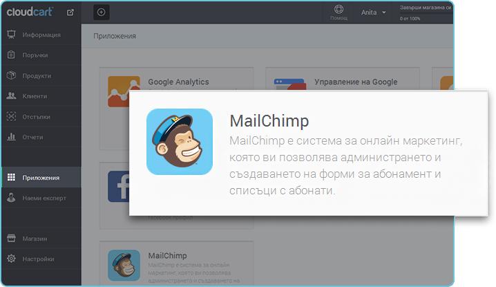 mailchimp-admin-panel