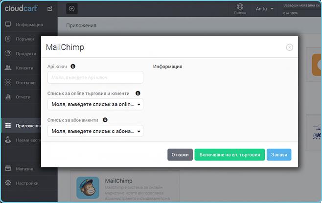 Създай акаунт в MailChimp