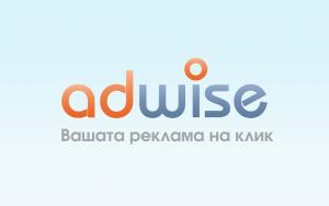 Рекламирай с adwise