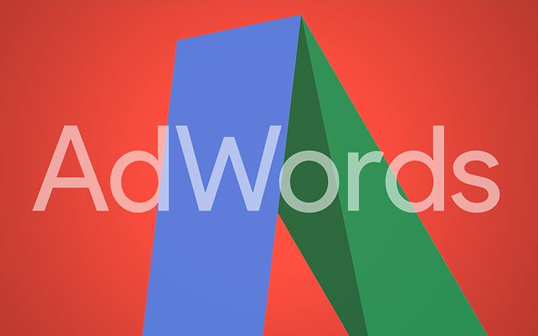Успешна реклама като използваме AdWords