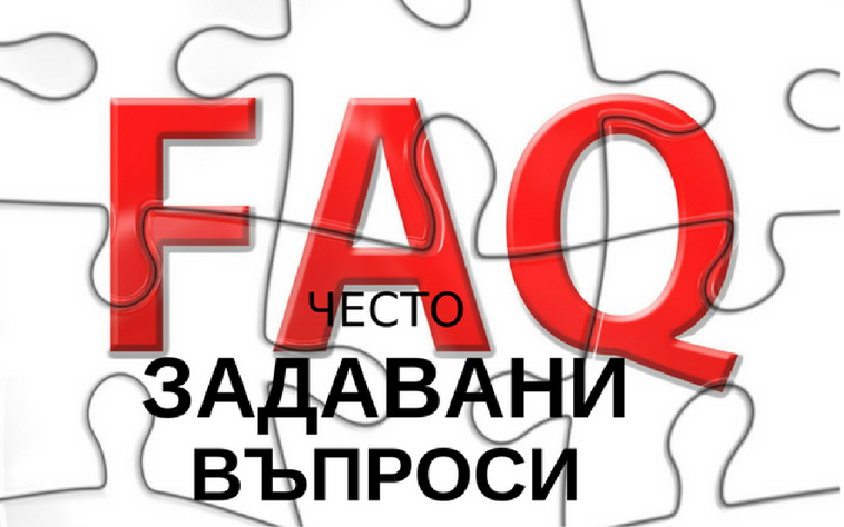 Страница с Често Задавани Въпроси в онлайн магазин