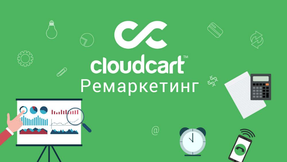remarketing-cloudcart