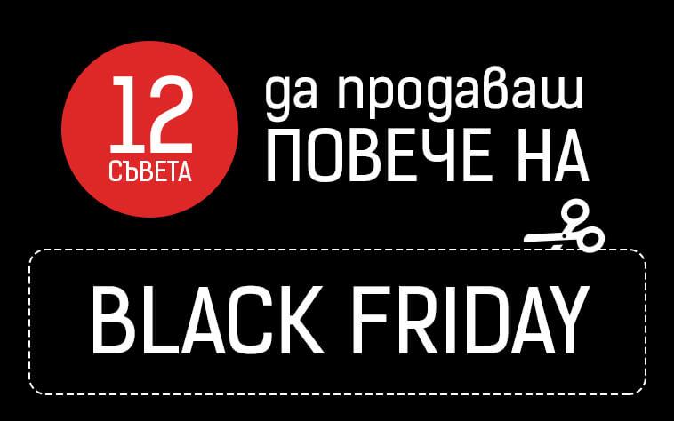 12 Съвета за повече продажби на Black Friday 2016