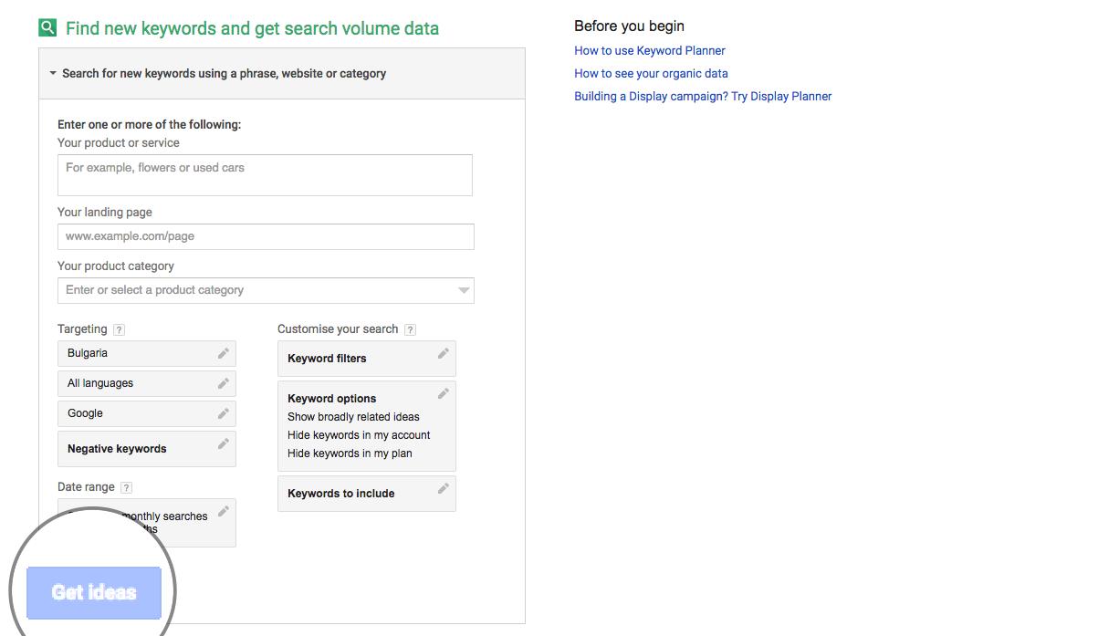Как да създадеш успешна рекламна кампания в Google AdWords