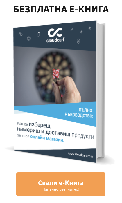 rakovodstva_za_uspeshen_onlai-n_biznes_-_cloudcart_academy