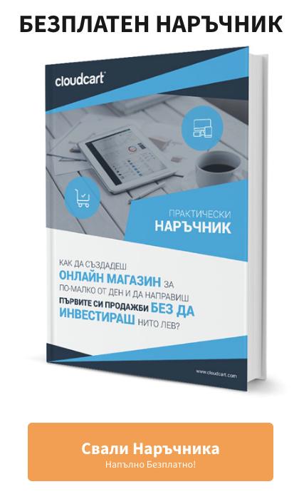 rakovodstva_za_uspeshen_onlai-n_biznes_-_cloudcart_academy1