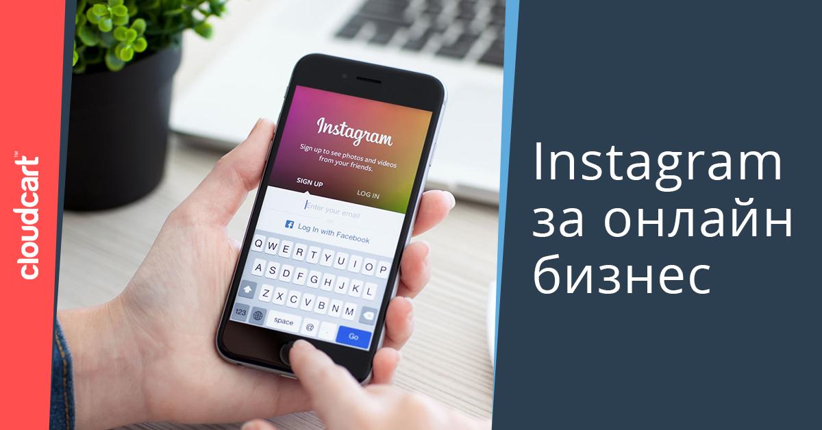 Интеграция на онлайн магазин с Instagram