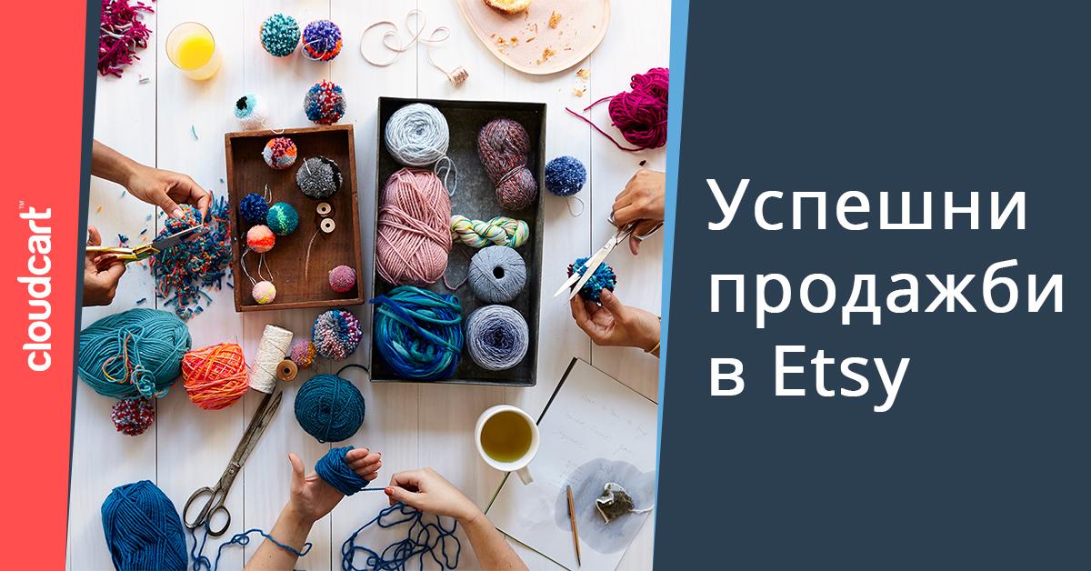 Интеграция на онлайн магазин в Cloudcart с Etsy