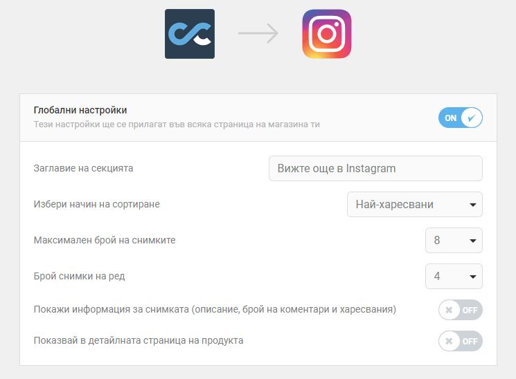 Интеграциая с Instagram