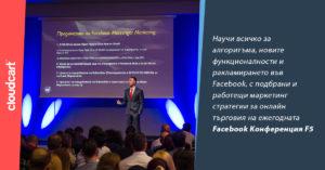 Facebook Конференция F5