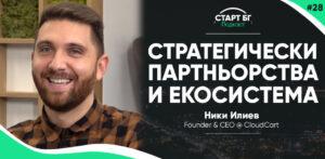 Интервю ба Старт БГ Подкаст с Николай Илиев, собственик на CloudCart