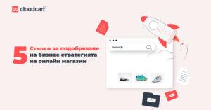 5 стъпки за подобряване на бизнес стратегията на онлайн магазин