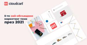 5-те най-обсъждани маркетинг теми през 2021