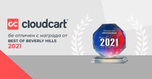 CloudCart бе отличен с награда от Best of Beverly Hills 2021